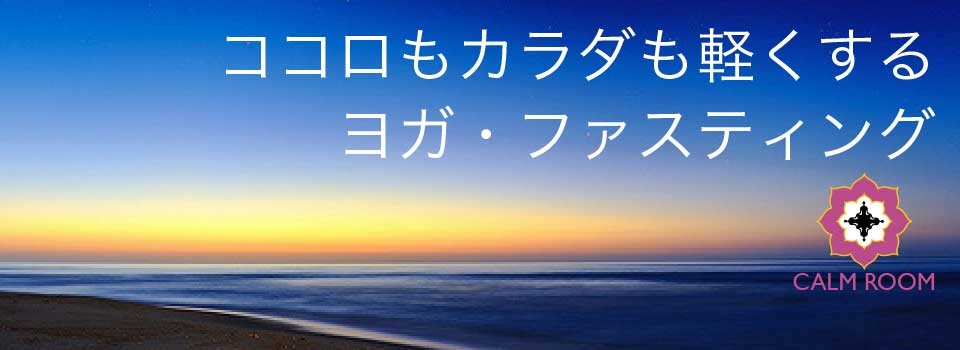 ヨガ・ファスティング|世田谷|用賀|伊藤優生美のサイト|CALM ROOM
